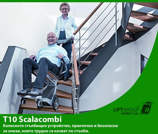 Мобилен стълбищен робот - T10 Scalacombi