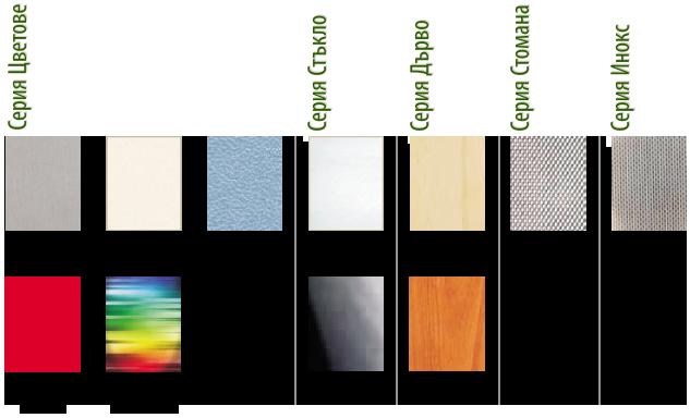 Цветове на стените на кабината