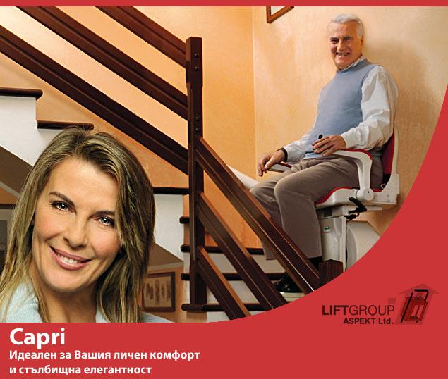 Седалков стълбищен асансьор - Capri