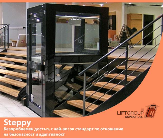 Инвалидна платформа Steppy